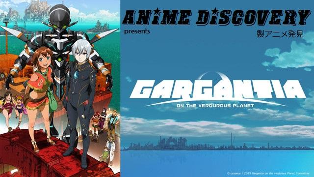 Anime Discovery GARGANTIA