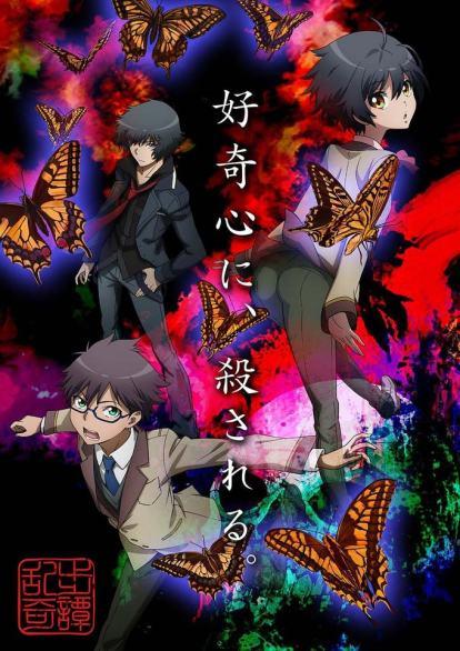 Ranpo-Kitan-Anime